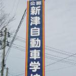 新津自動車学校様